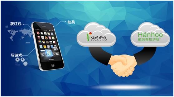 韩后一物一码营销系统