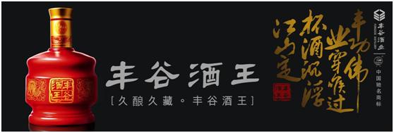 丰谷酒业二维码营销系统