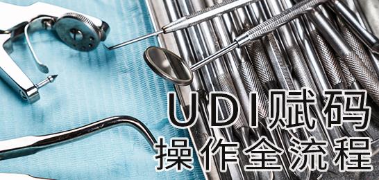 医疗器械UDI合规执行全流程――医疗企业必看