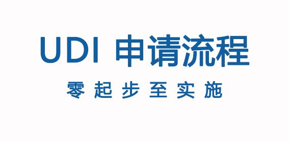 UDI码申请流程――弥特让您快速得到完整码