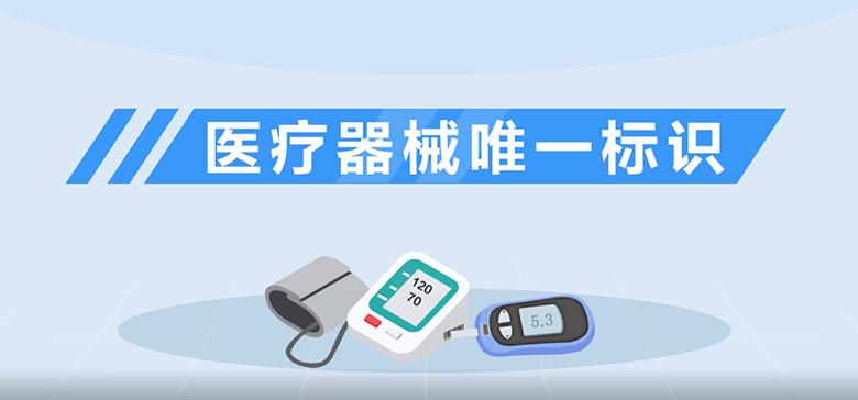 医疗器械UDI赋码解决方案