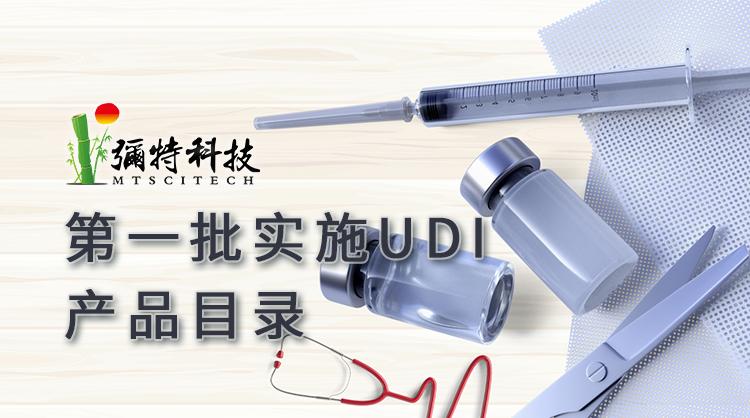 第一批实施医疗器械唯一标识的产品目录  UDI 69个品种表说明附件1