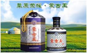 蒙古王酒业防伪防窜货系统