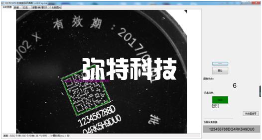 激光机刻印二维码的采集