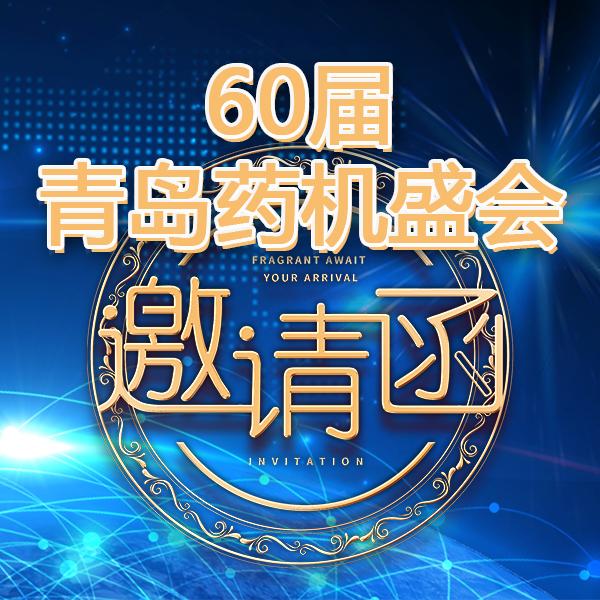 世纪新品爆发季――中国国际制药机械博览会2021年展弥特心机(新机)满满